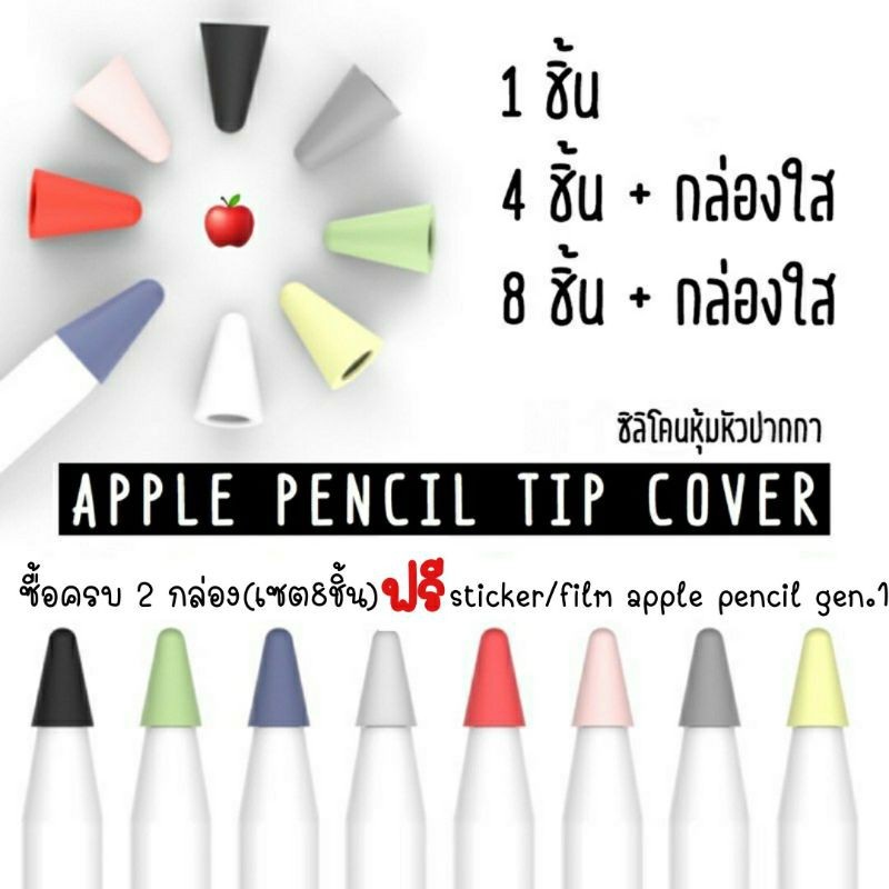 ♡[buy2boxes/freefilm] • Apple Pencil case tip cover ปลอกซิลิโคนหุ้มหัวปากกา ซิลิโคนจุกปากกา จุกหัวปากกา เคสหัวปากกา