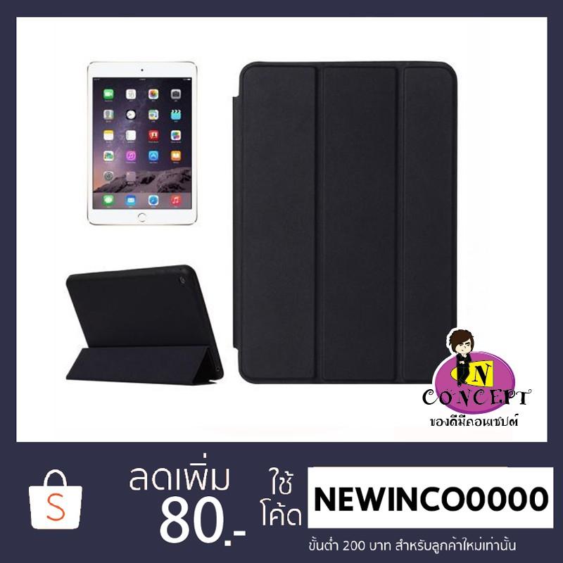 Smart Case ipad mini เคสสำหรับ i pad mini1 & mini2