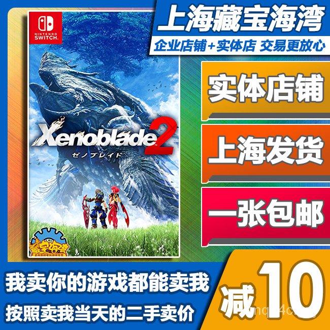 NintendoSwitchเกม NS Xenoblade2 ความจำเพาะ Excalibur2 จีน มือสอง จุดที่ทำ