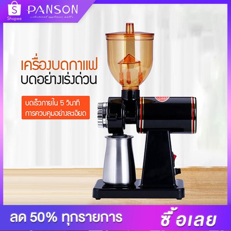 PANSON เครื่องบดกาแฟ เครื่องบดเมล็ดกาแฟ 600N เครื่องทำกาแฟ เครื่องเตรียมเมล็ดกาแฟ อเนกประสงค์ EP25