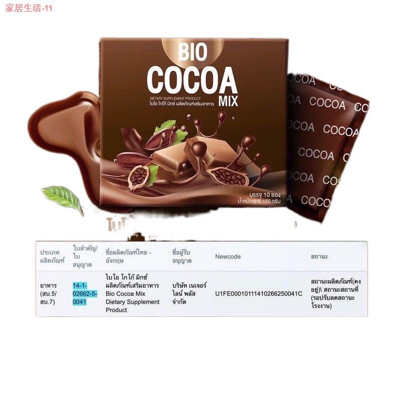 ◇﹉✷ไบโอโกโก้ ไบโอคอฟฟี่ มอลต์ มิกซ์ Bio Cocoa Mix / Bio coffee / Bio Tea Malt/Bio matcha(10ซอง)
