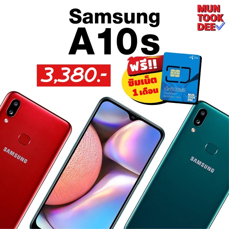 [ แถมฟรี ซิมเน็ต ] Samsung A10s ซัมซุง เอ10เอส เครื่องใหม่ ประกัน1ปี เครื่องแท้ศูนย์ ซิมเทพดีแทค ซิมเทพ มันถูกดี ขายส่ง