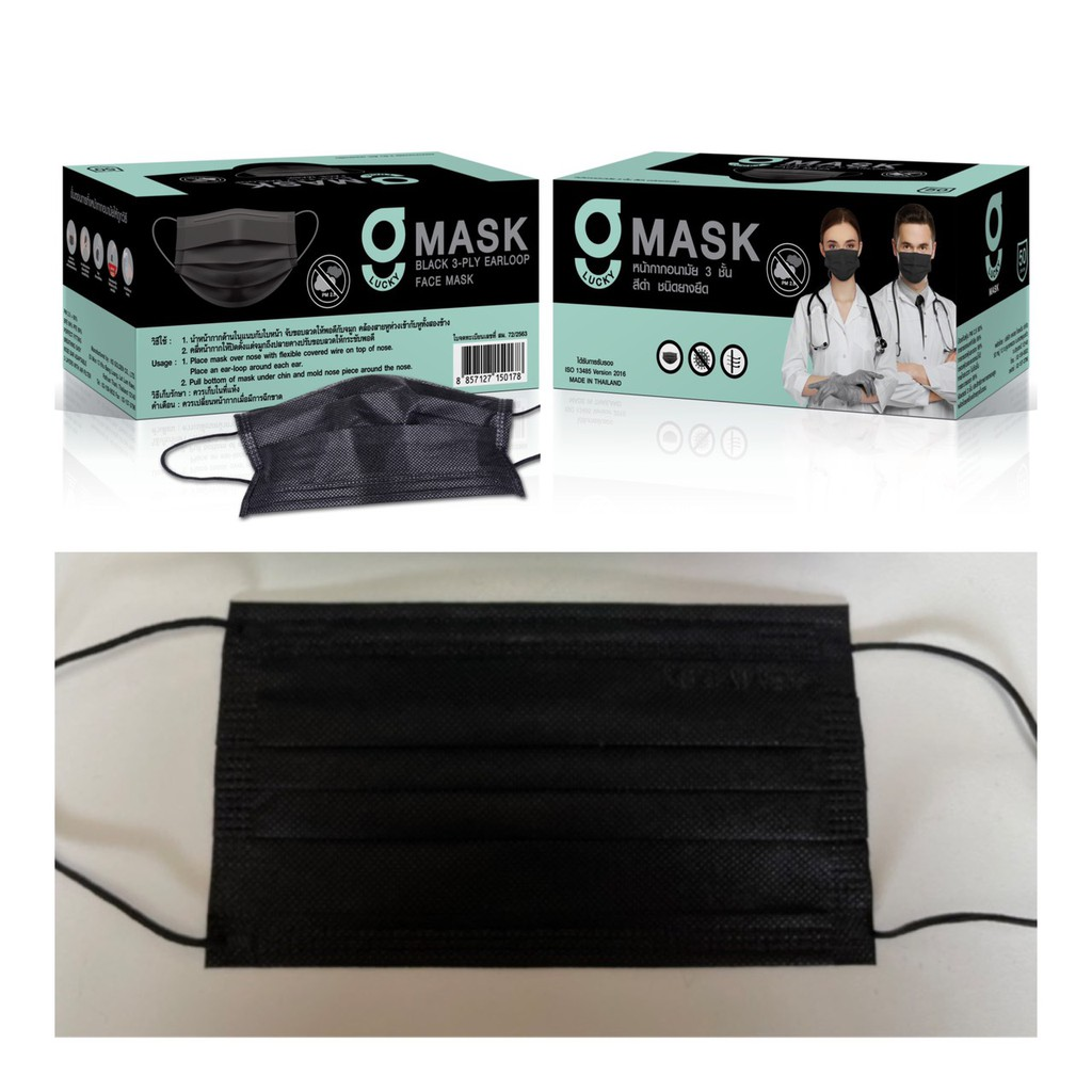 จำนวน 10 กล่อง G-Lucky Mask (KSG.Mask) หน้ากากอนามัย 3 ชั้น สีดำ ใช้ทางการแพทย์