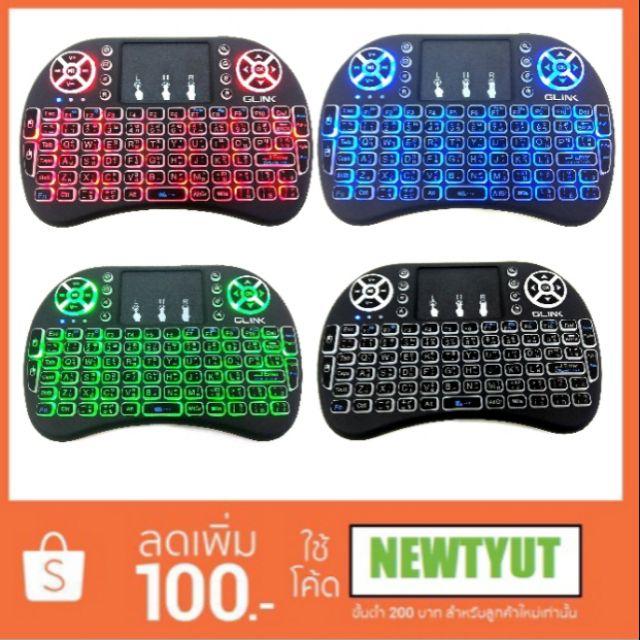 ของแท้ มีรับประกัน Glink คีย์บอร์ด ไร้สาย มินิ มีไฟ 3สี Mini Wireless  Keyboard 2 4 Ghz รุ่น GKB-220 Black (สีดำ)