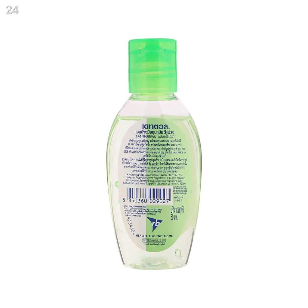 ✈✓DETTOL เจลล้างมืออนามัย 200 ml.ผสมอโลเวร่า 365wecare