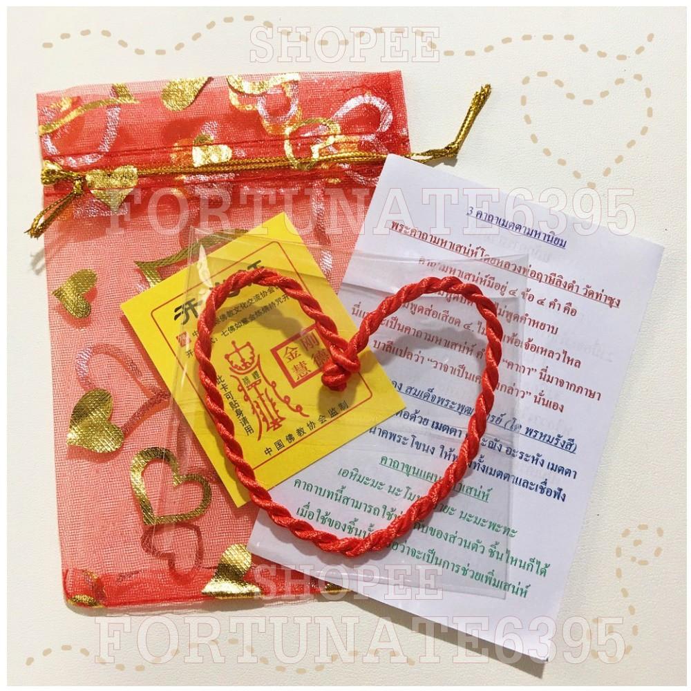 ด้ายแดงนำโชคด้านความรัก ผ่านพิธี นำเข้าฮ่องกง พร้อมใบคาถา ใส่ถุงผ้าไหมดิ้นทองสวย* โปรเด็ด รุ่นเส้นเล็ก ซื้อ1แถม1!