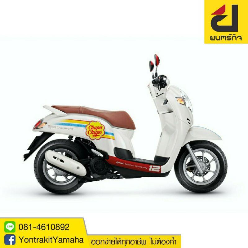 Honda รถจักรยานยนต์ รุ่น SCOOPY110 I ปี 2021 Chupa Chups