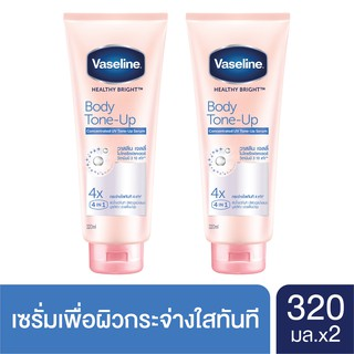 [ส่งฟรี] Vaseline  Healthy Bright Body Tone - Up Serum 320 ml (x2)