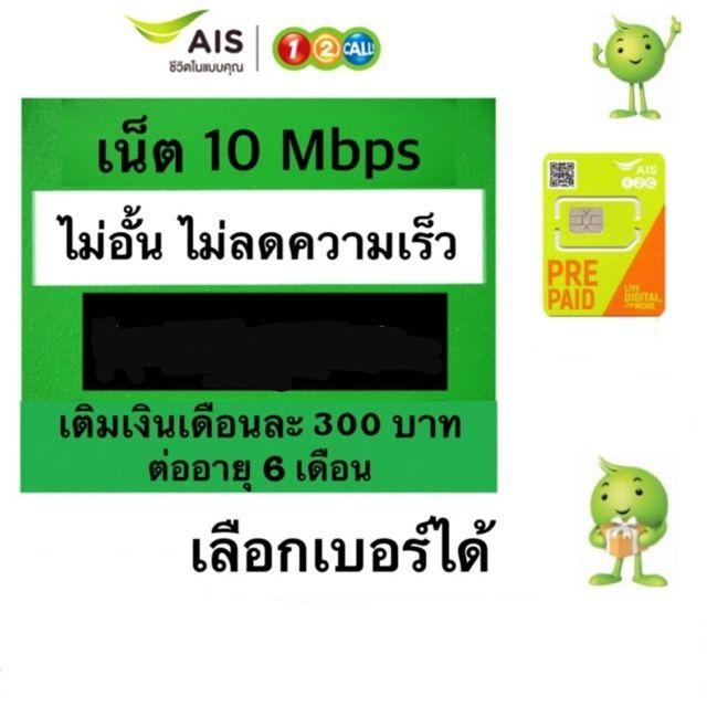 Sim ais ซิมเทพ ซิมเน็ตAIS ความเร็ว 10 Mbps ไม่ลดสปีด  30 วัน