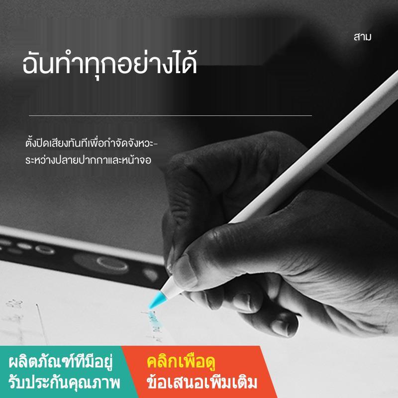 ▤♤☈[ส่งแอป] ปลอกปากกา Apple applepencil รุ่นที่ 1 2 iPad ดินสอสัมผัสปากกาปลายปากกากาวเขียนเงียบไม่ลื่นสวมใส่ทนฟิล์มปกปา