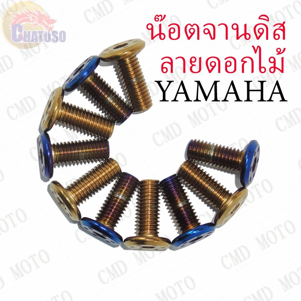 น๊อตจานดิสลายดอกไม้ สำหรับรถ YAMAHA มีสีให้เลือก (สีทอง,สีไทเท) คุณภาพดี **ราคาต่อตัว**