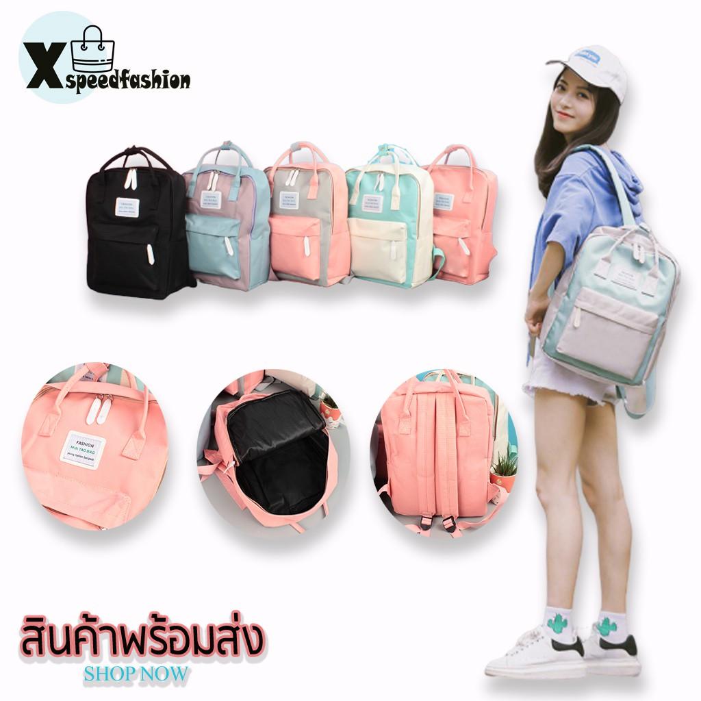 XSPEEDFASHION(X956) -o1กระเป๋าเป้แฟชั่นสีทรูโทนชิคๆกระเป่าเป้ใบใหญ่กระเป๋าสะพายไปเรียนกระเป๋านักเรียนกระเป๋าเป้ทูโทน