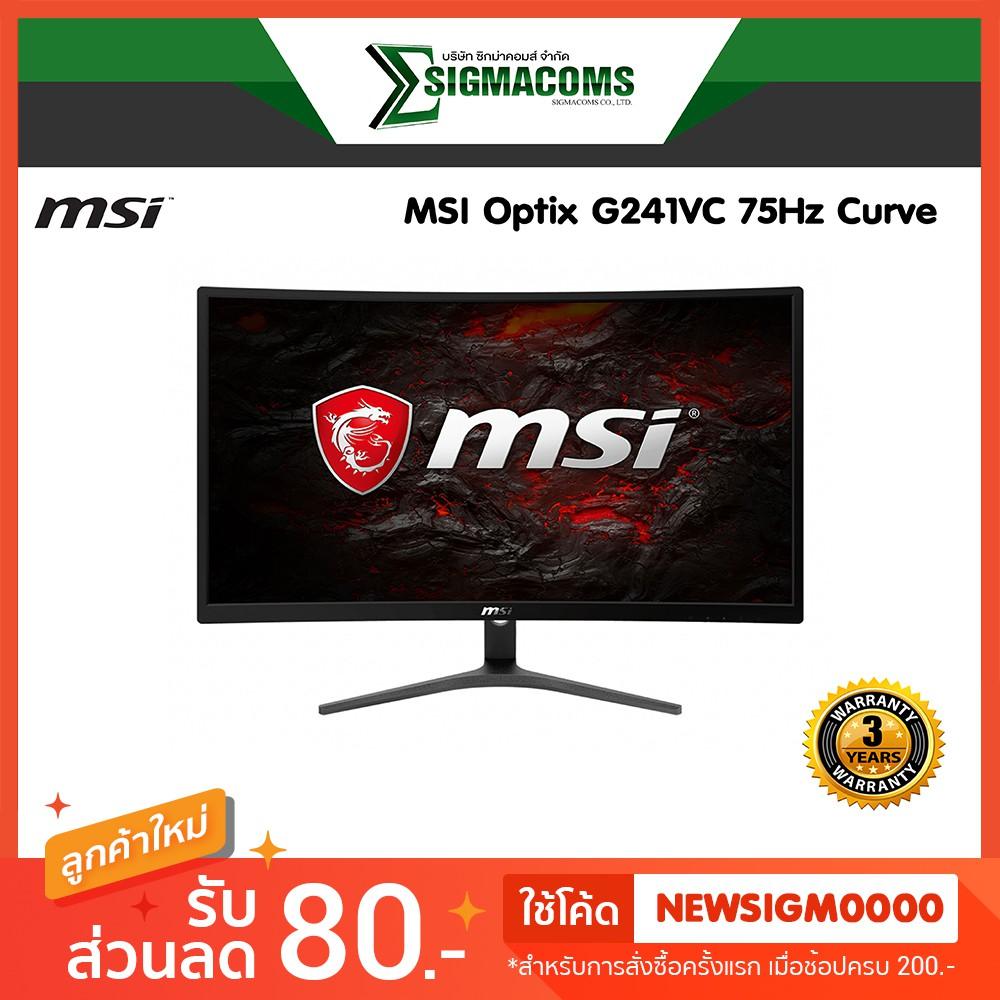 "Monitor MSI Optix 23.6"" G241VC 75Hz Curve ของใหม่ !! ประกัน 3 ปี"