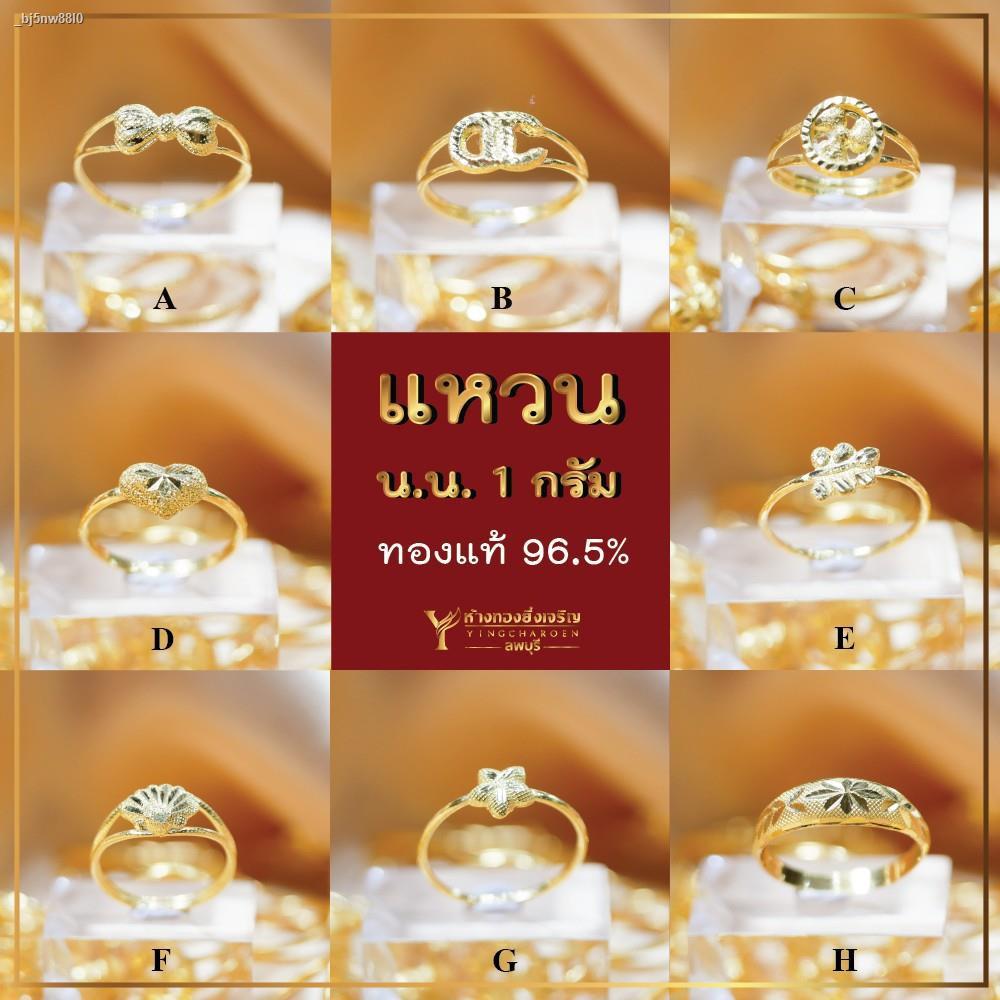 ราคาต่ำสุด☏♧☑แหวนทองแท้ 1 กรัม ทองแท้ 96.5% ขายได้ จำนำได้ มีใบรับประกัน  แหวนทองคำแท้
