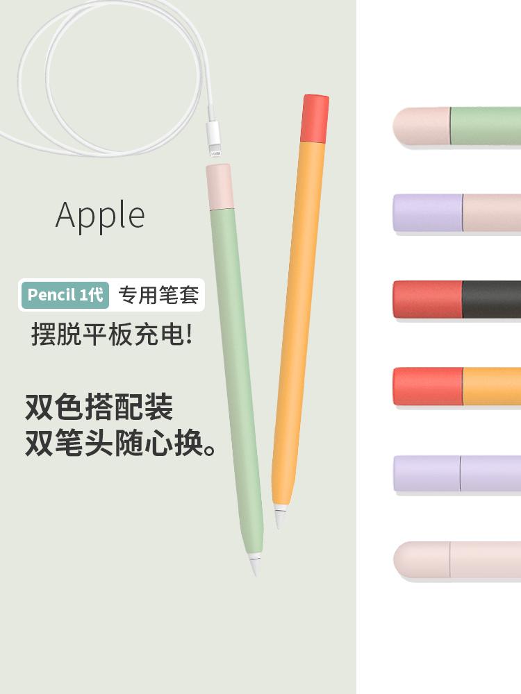 ◆ปากกา ipad◆LZLแอปเปิลpencil1เคสเขียนผีipadปากกาซิลิก้าเจลapplepencilGeneration Protection PEN COVER สีตัดกันรวมทุกอย่าง