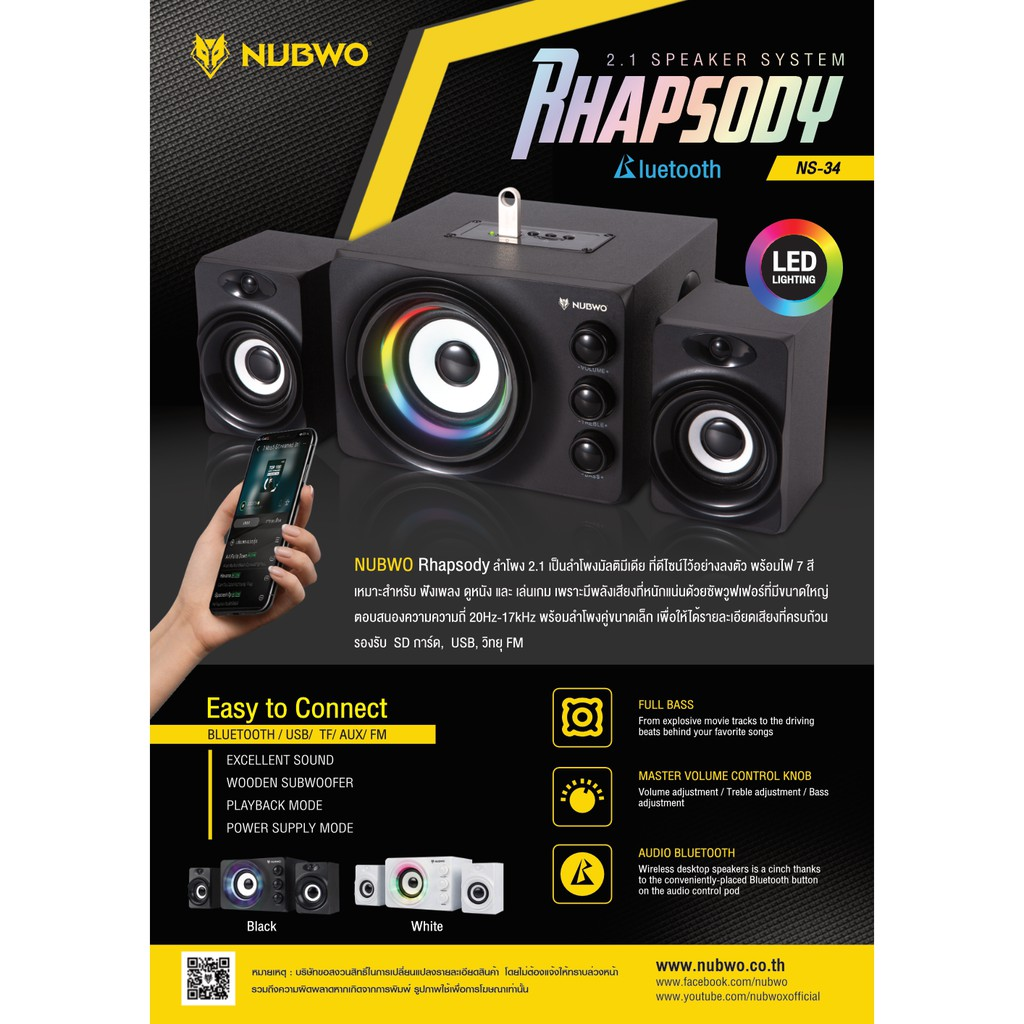 ลำโพง NUBWO RHAPSODY 2 1 SPEAKER Bluetooth รุ่น NS-34