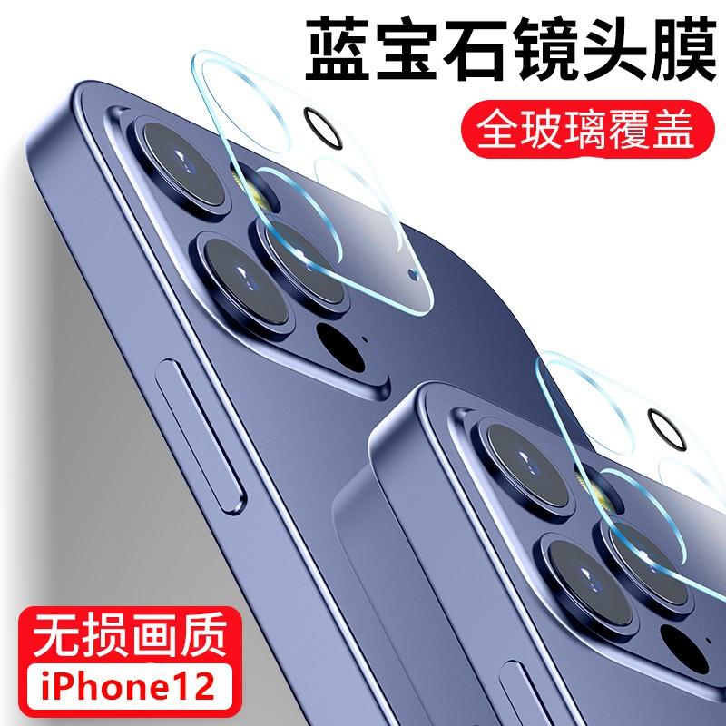 สติกเกอร์ฟิล์มติดเลนส์กล้องสําหรับ Iphone12pro Xs Max / 11 Apple 12