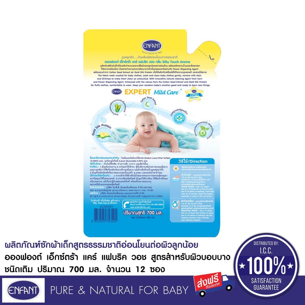 ENFANT ผลิตภัณฑ์ซักผ้าสำหรับเด็กแรกเกิด 1 ลัง