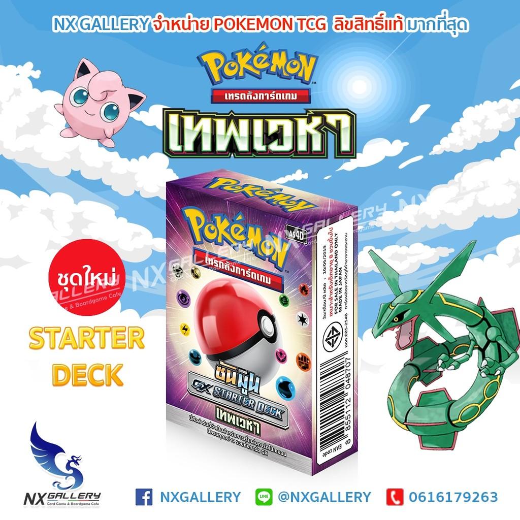 [Pokemon] Gx Starter Deck - เทพเวหา (ชุดที่4) ของลิขสิทธ์แท้ (โปเกมอนการ์ด ภาษาไทย / Pokemon TCG)