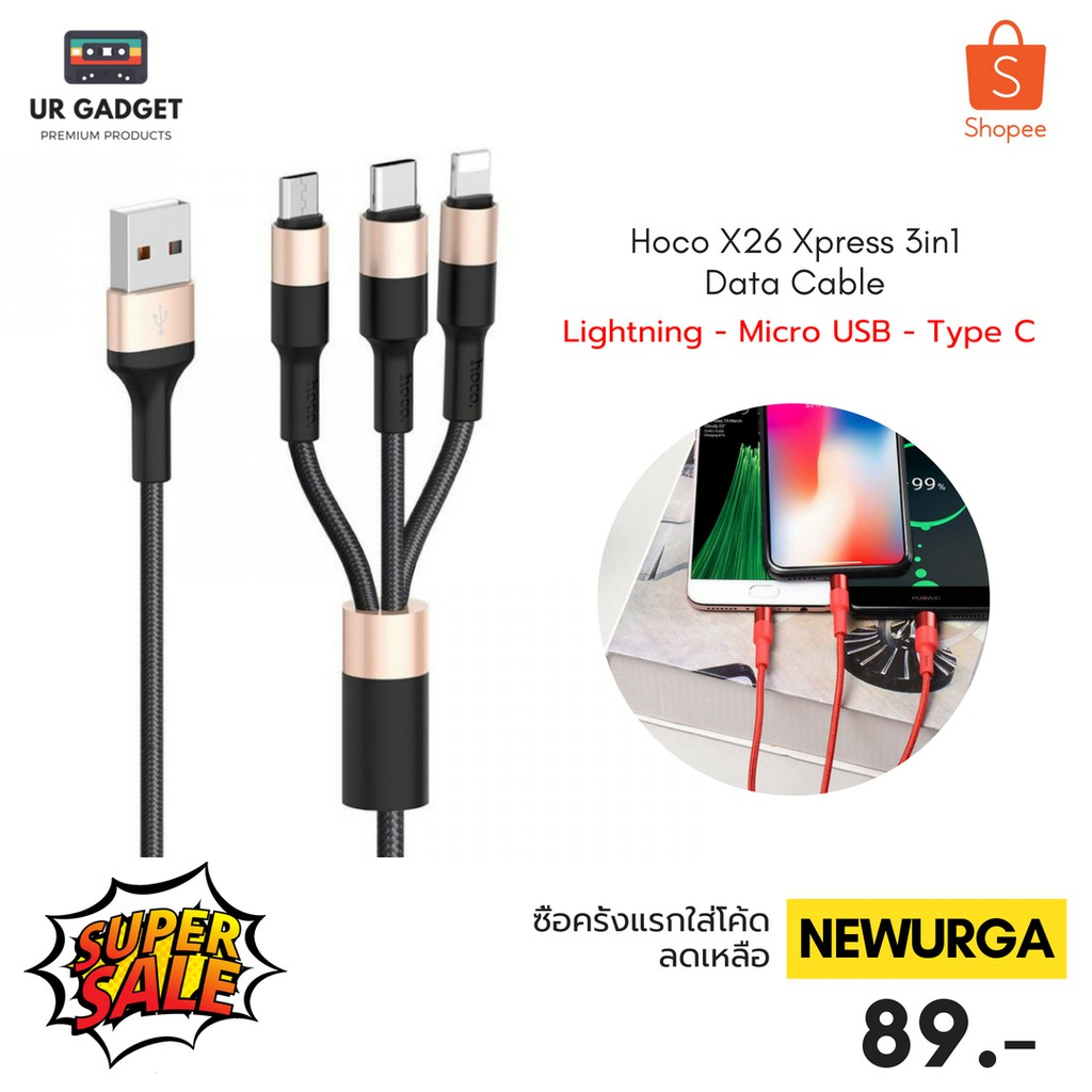 Hoco X26 ของแท้ 100% สายชาร์จ 3in1 Xpress Data Cable 2A มี 3 หัว iPhone / Android / TypeC