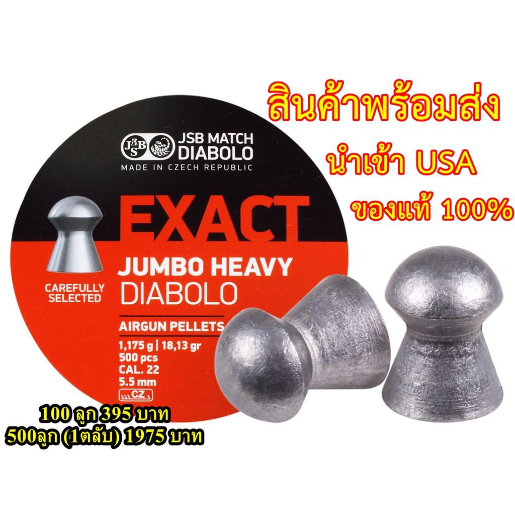 ลูกเบอร์2 JSB ฝาดำ ขนาด 5.52 mm. (ต้องการสั่งทักแชท) ลูกปืนอัดลม JSB Diabolo Exact Jumbo Heavy แท้(นำเข้าUSA)