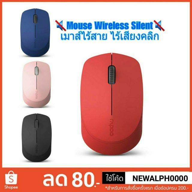 Rapoo M100 Mouse Bluetooth Wireless Silent เมาส์บลูทูธ 3 0, 4 0