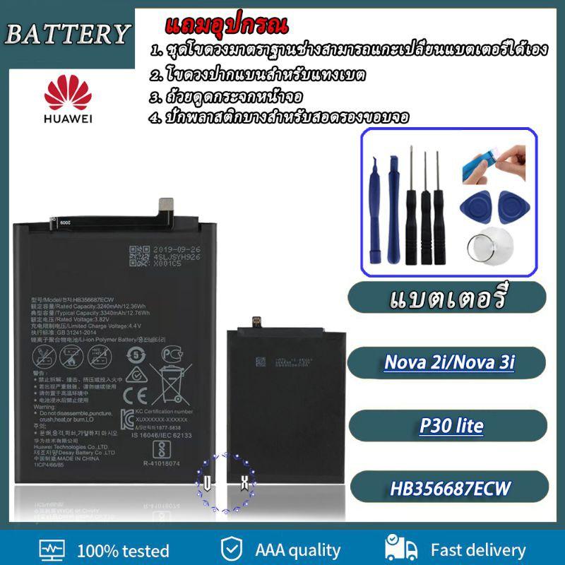 รับประกัน 3 เดือน-แบตเตอรี่ Huawei Nova 2i/Nova 3i/Nova 2 Plus แบต Nova 2i Battery Nova 2i nova 3i 9Qu9
