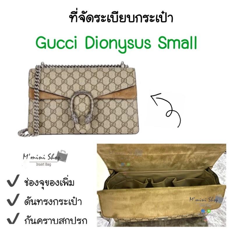 ที่จัดกระเป๋า Gucci Dionysus Small
