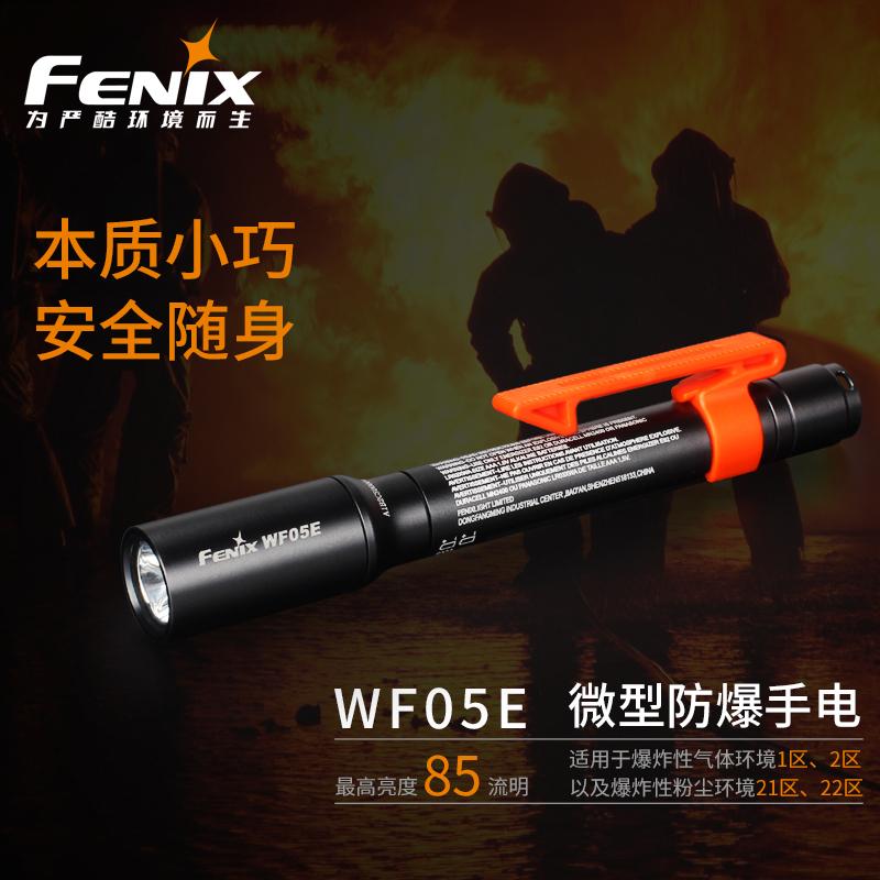 ₹≊ดับเพลิง ใช้ไฟฉายFenix Fenix wf05eระเบิดไฟฉายแสงจ้าAAAแบตเตอรี่LEDกันน้ำไฟอุตสาหกรรมไฟฉาย