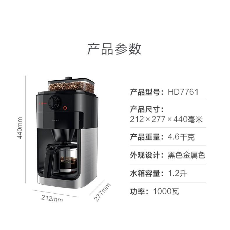 Philips HD7761 เครื่องทำกาแฟอเมริกันบ้านอัตโนมัติเครื่องทำแป้งถั่วเหลืองแบบสองจุดประสงค์บดหนึ่ง
