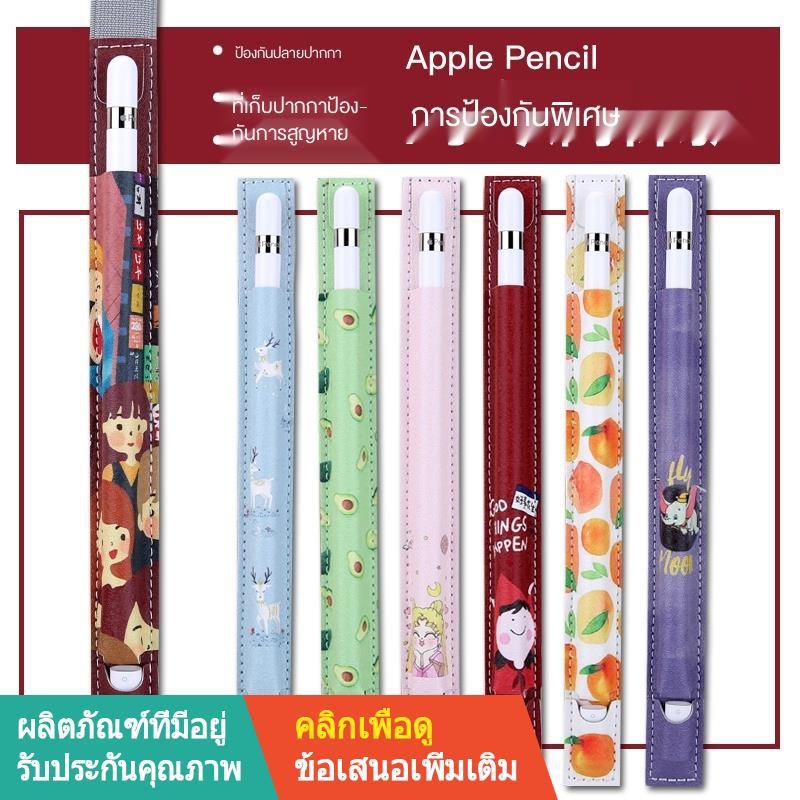 【ขาย】【เครื่องประดับ】✕❂ปลอกป้องกัน Applepencil ปลอกปากกา Apple iPad2018 1/2 รุ่นแรกรุ่นที่สอง 2019 ใหม่ 10.2 / 10.5