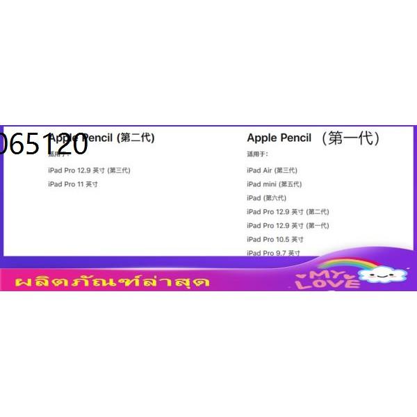 apple pencil ปากกาไอแพ ไอแพด ปากกาทัชสกรีน applepencil ☚ของแท้ Apple Apple ปากกาไวต่อแรงกดรุ่น Pencil2 รุ่นที่สอง iPadPr
