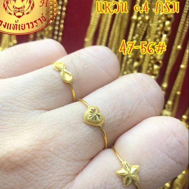 แหวนทองแท้น้ำหนัก 0.4 กรัม ทองแท้96.5% พร้อมใบรับประกันค่ะ