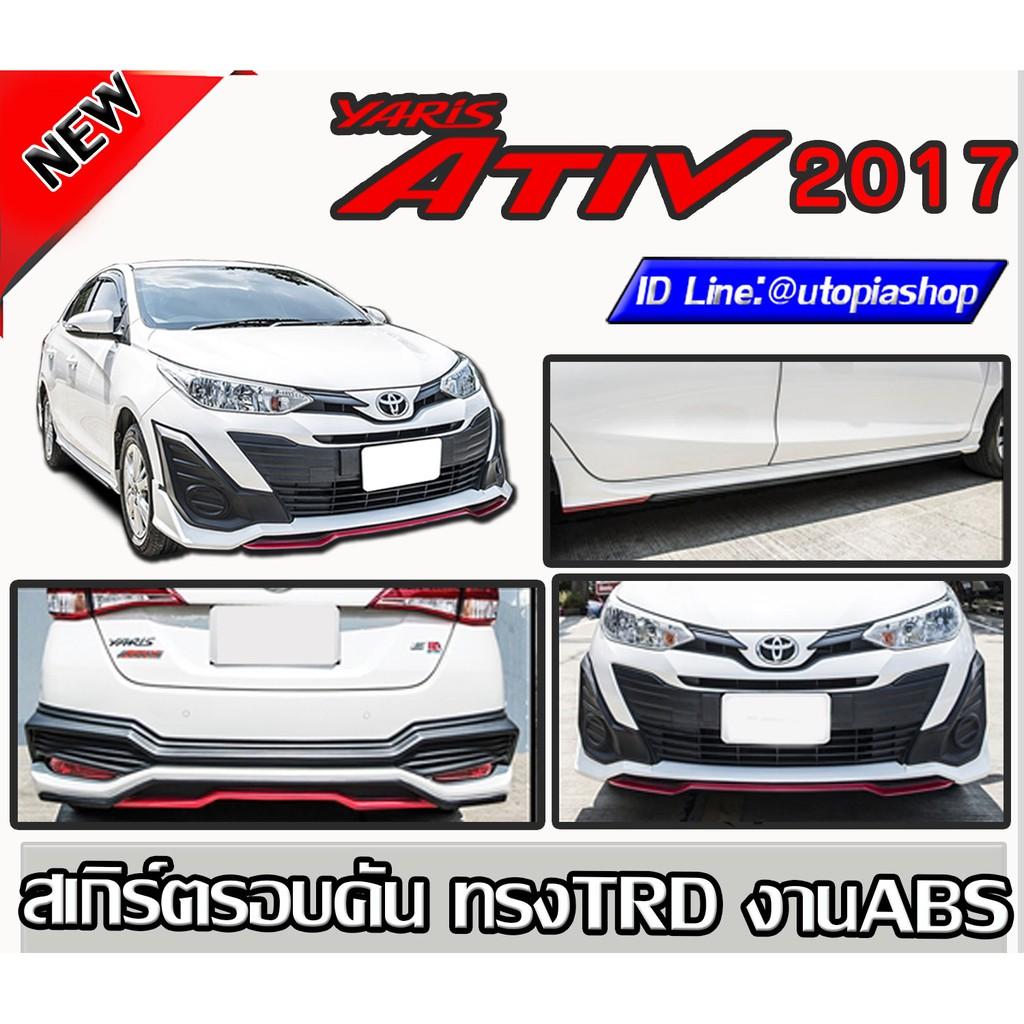 สเกิร์ตรอบคัน Yaris ATIV 2017-2018 ลิ้นหน้า ลิ้นหลัง และสเกิร์ตข้าง พลาสติก ABS ทรง TRD งานดิบ ไม่ทำสี (5D ได้)
