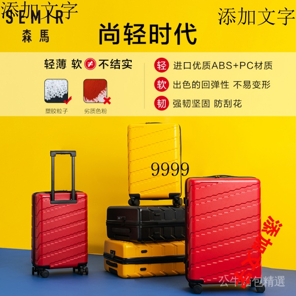 กระเป๋าเดินทางขนาด 24 นิ้วสําหรับเด็ก