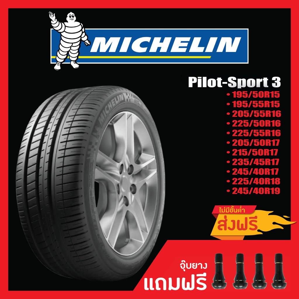 Michelin PILOT SPORT3 •195/50R15•195/55R15•205/55R16•225/50R16•225/55R16•205/50R17•215/50R17•235/45R17•245/40R17 ยางใหม่