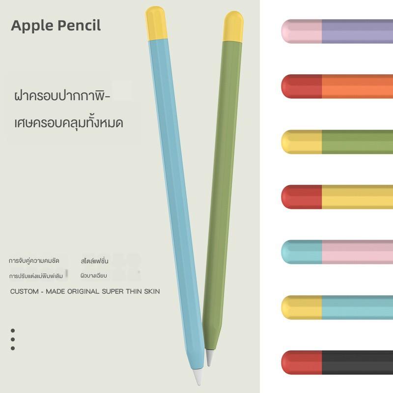 【สไตลัส】Apple applepencil ฝาครอบป้องกันปากกาสไตลัสปก ipad สติกเกอร์สไตลัสฝา ipencil หน้าจอสัมผัสปากกาดินสอรุ่น 2 ปลาย