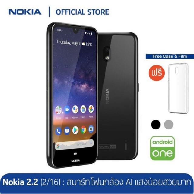 [รับ 250 coin] NOKIA2.2 (2/16) ใส่ CODE : EXNK250 nokia 2.2 ราคาเริ่มต้น 2,990.- พร้อมแจกโค้ดลดราคา - Nokia 2.2 ราคาเริ่มต้น 2,990.- พร้อมแจกโค้ดลดราคา