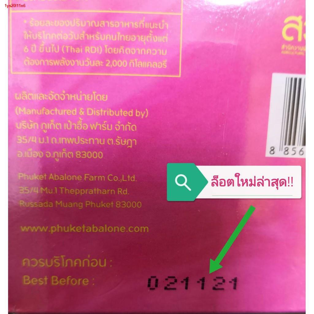Lowest price∈** ซื้อ 2 กล่อง ราคาถูก #AOVA Collagen #เอโอว่า คอลลาเจนสกัดเย็นจาก #หอยเป๋าฮื้อ สบู่ ราคาถูกสุด!!