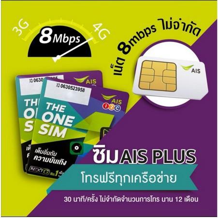 ซิมเทพ AIS+ โทรฟรีทุกเครือข่าย เน็ต 8Mbps ไม่จำกัด ไม่ลดสปิด โปรโมชั่นยาว 1ปี