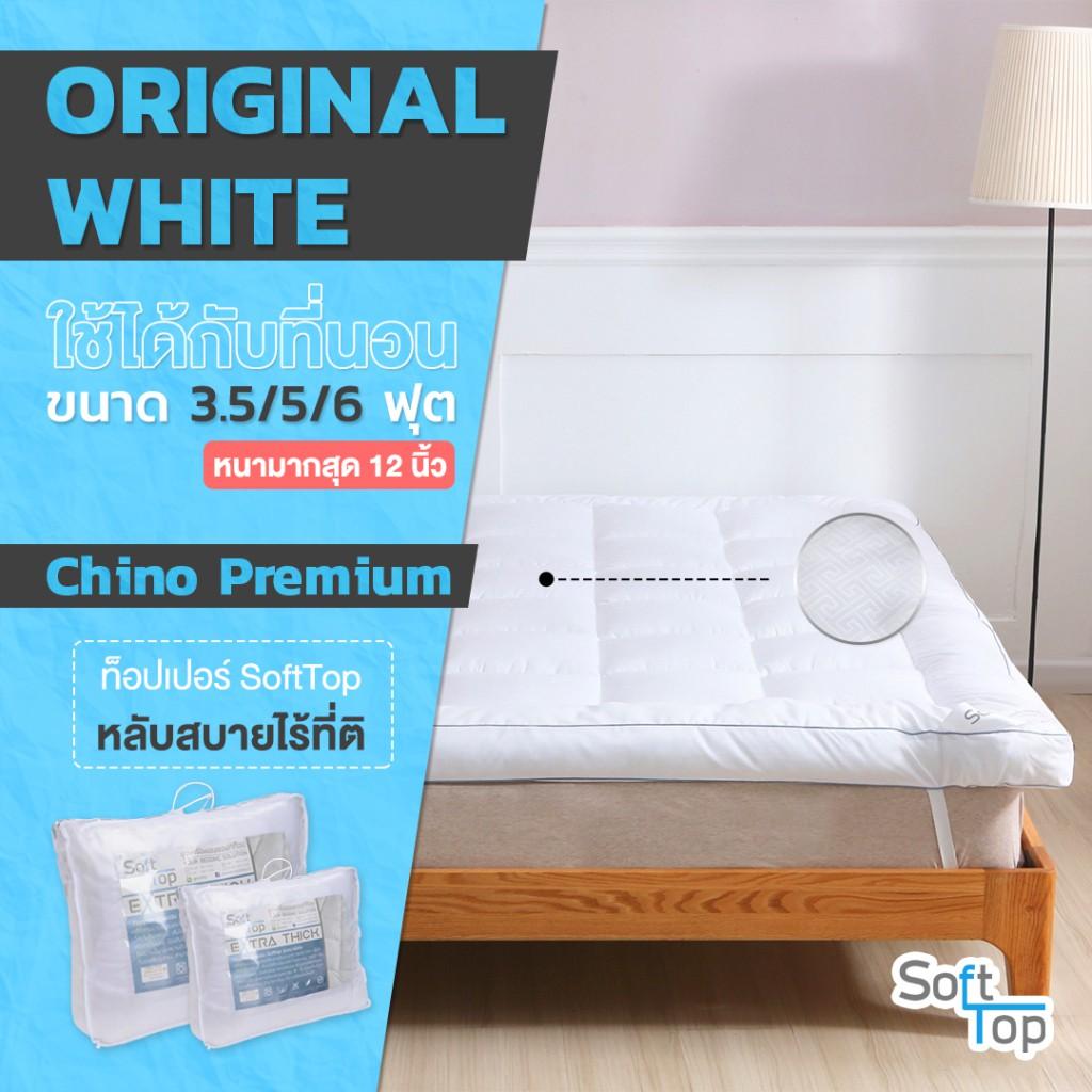 Topper ที่นอน ท๊อปเปอร์ Softtop หนา 4 นิ้ว (10 ซม.) ลาย Chino Premium - ฟูกที่นอน 3 ขนาด 3.5 / 5 / 6 ฟุต ทอปเปอร์ รองนอน