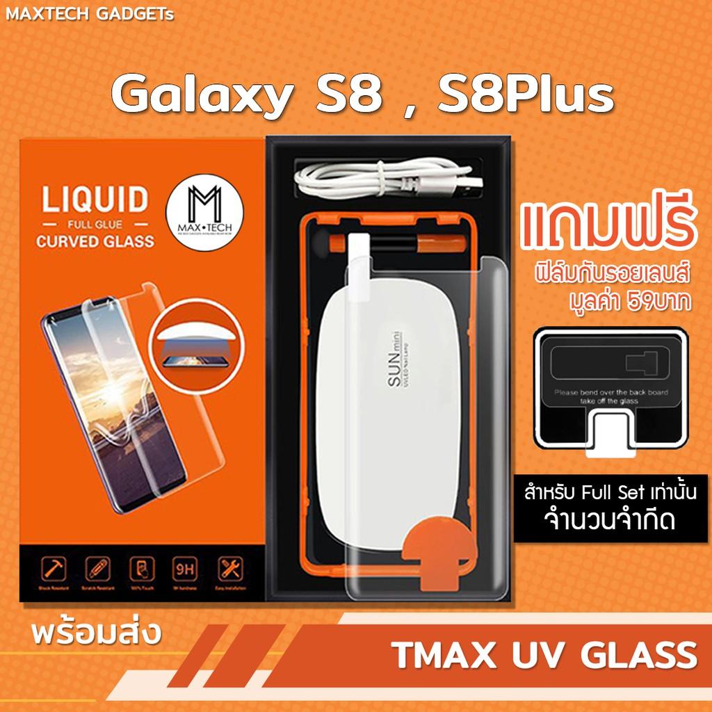 กระจกกันรอย S8 , S8 PLUS UV TMax By MaxTech : Samsung S8 , S8Plus T-max เต็มจอ พร้อมชุดอุปกรณ์ติดตั้ง