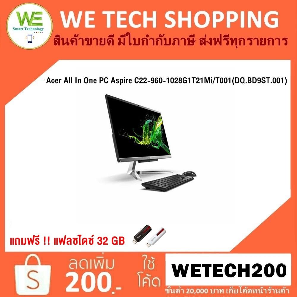 ส่งฟรี 🚀Acer All In One PC  Aspire C22-960-1028G1T21Mi/T001 (DQ.BD9ST.001) i5-10210U/8 GB DDR4/ 1 TB