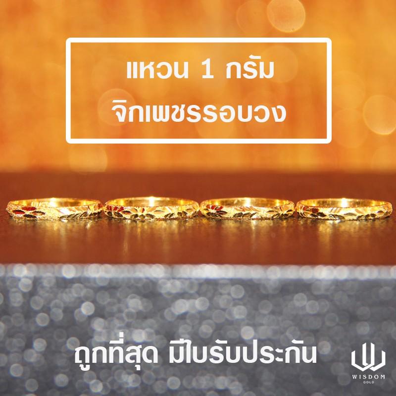แหวนทองคำแท้ น้ำหนัก 1 กรัม ลายจิกเพชรรอบวงคละลาย ทองคำแท้ 96.5 % พร้อมใบรับประกัน.