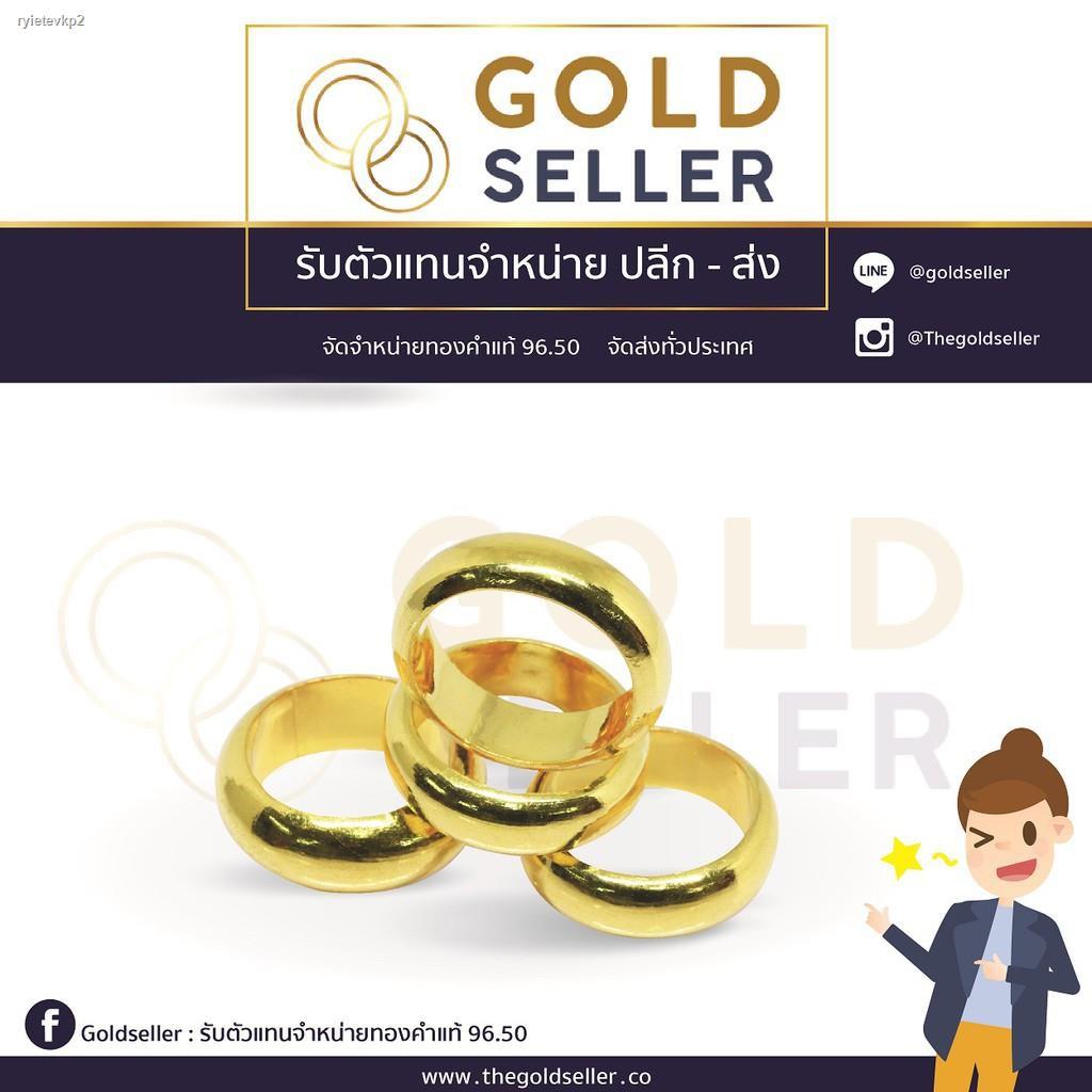 ราคาต่ำสุด✟❦✼Goldseller แหวนทอง ลายเกลี้ยง ครึ่งสลึง ทองคำแท้ 96.5%