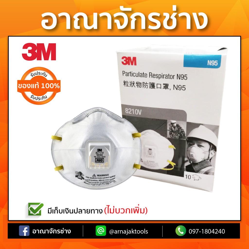 หน้ากากป้องกันฝุ่น 3M N95 V8210