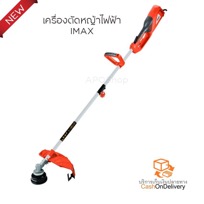 เครื่องตัดหญ้า เครื่องตัดหญ้าไฟฟ้า IMAX ของแท้ 100% รับประกันนาน 1 ปีเต็ม