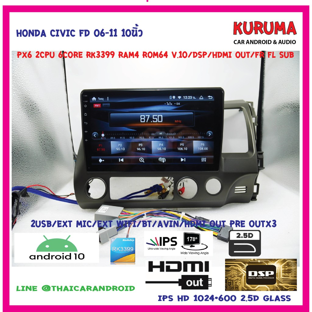 จอ Android HONDA CIVIC FD 10นิ้ว IPS HD 2.5D PX6 2CPU 6CORE RAM4 ROM64 V.10 DSP HDMI OUT
