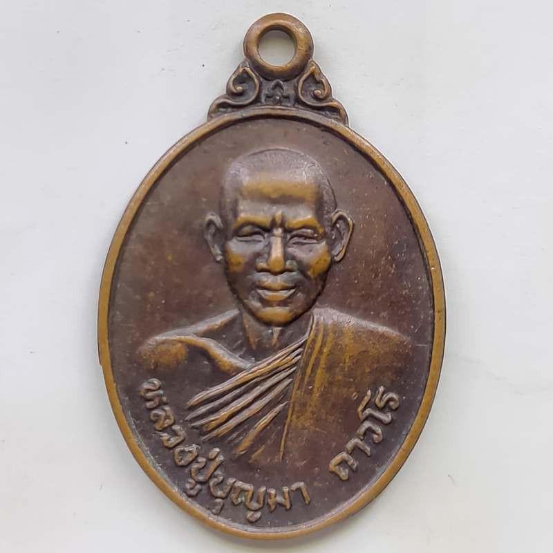 เหรียญหลวงปู่บุญมา ถาวโร วัดสมบูรณ์พัฒนา จ.ยโสธร ปี 2529 เนื้อทองแดง