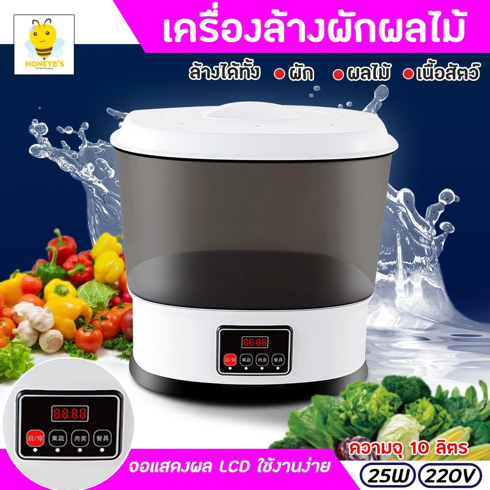 เครื่องล้างผักผลไม้ เครื่องผลิตโอโซน เครื่องโอโซนล้างผักผลไม้และเนื้อสัตว์ เครื่องล้างสารพิษในอาหาร